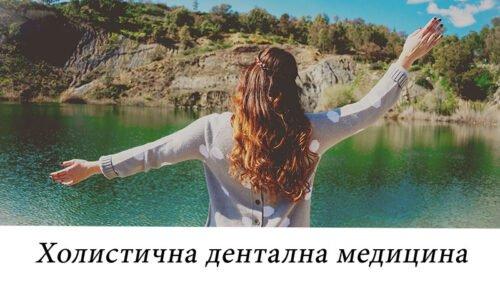 Холистична дентална медицина | Здравница Зъболандия Варна