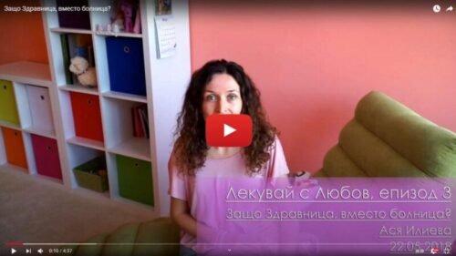 lekuvai-s-lyubov-epizod-3