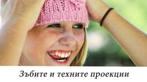 Зъбите и техните проекции